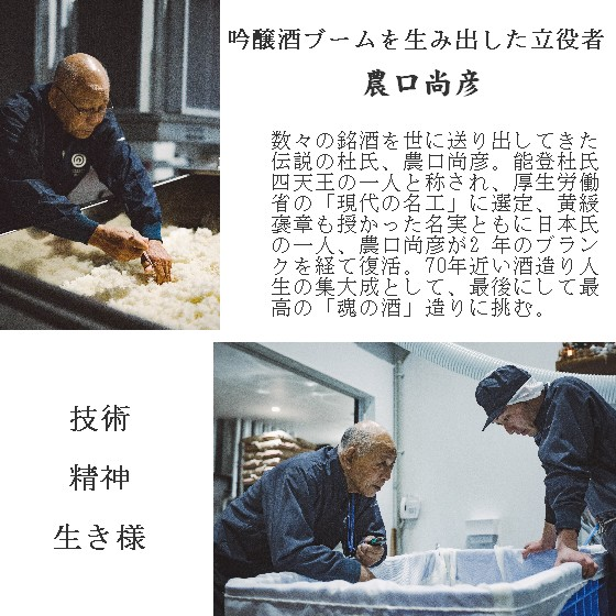 農口尚彦研究所(石川県)