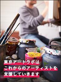 東京アートラボはこれからのアーティストを支援していきます。