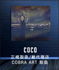 COCO COBRA ART 取扱