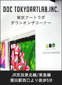 東京アートラボダウンオンザコーナー