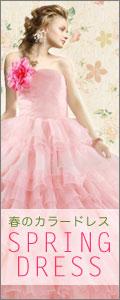 季節のドレス