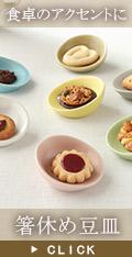 箸休め豆皿