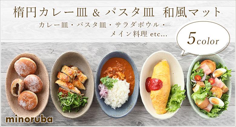 楕円カレー皿&パスタ皿 minoruba