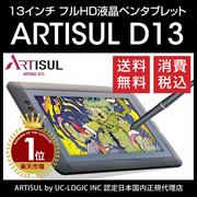 13.3インチ液晶ペンタブレット D13