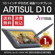 10.1インチ液晶ペンタブレット D10
