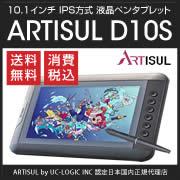 10.1インチ液晶ペンタブレット D10S