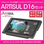 15.6インチ液晶ペンタブレット D16