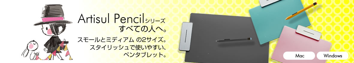 オシャレな板タブ ARTISUL アーティスル Pencil ペンシル シリーズ