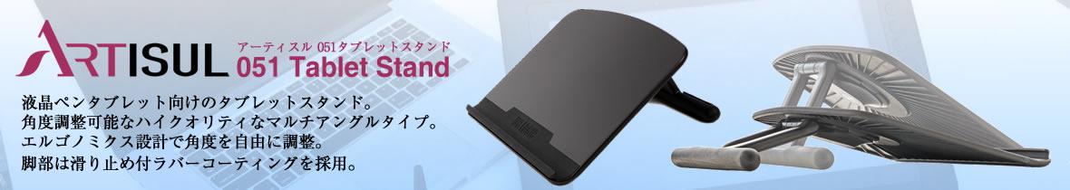 液晶ペンタブレット用に最適なタブレットスタンド ARTISUL 051tablet Stand アーティスル051タブレットスタンド