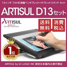 ARTISUL D13