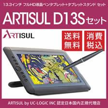 ARTISUL D13S