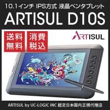 ARTISUL D10S