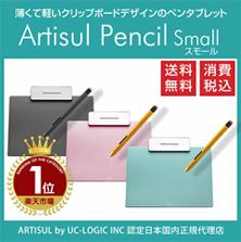 Pencil Small