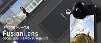 iPhone用カメラレンズ フュージョンレンズ