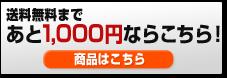 あと1,000円なら