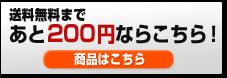 あと200円なら