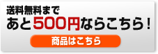 あと500円なら