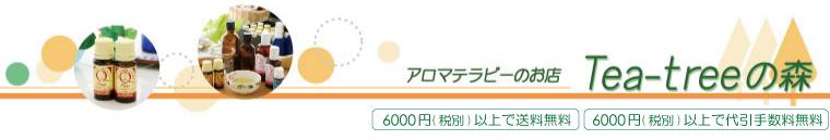 ���å���륪����(����ޥ�����)�����ߥλ������ס��ʤ������ ����ޥƥ�ԡ��Τ�Ź Tea-tree�ο�
