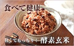 甘くてもっちり酵素玄米