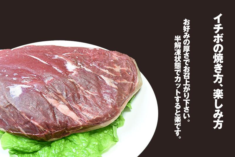 牛肉 イチボ ブロック