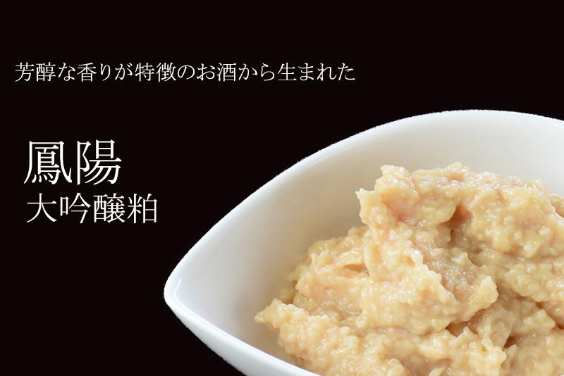 鳳陽 大吟醸粕(酒粕)宮城県 地酒 送料無料