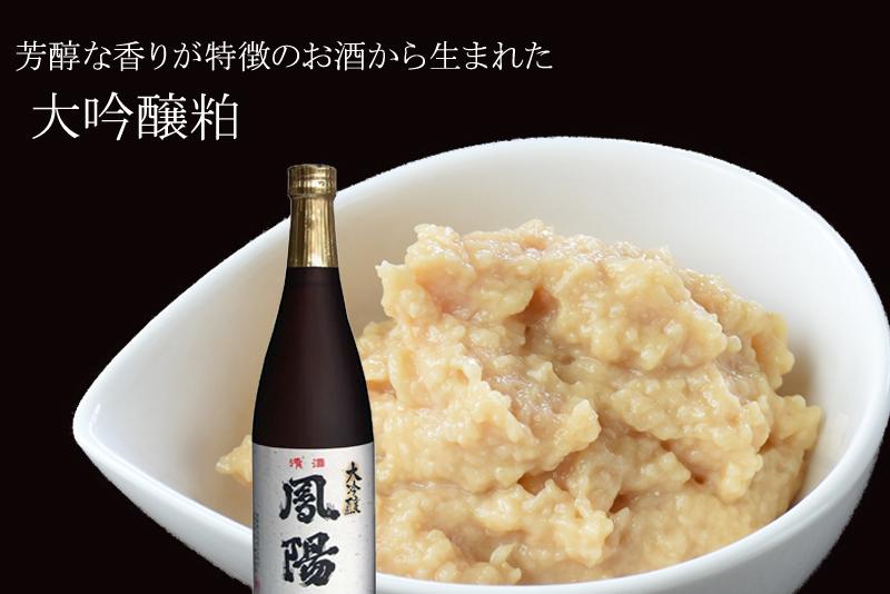 鳳陽 大吟醸粕(酒粕)宮城県 地酒 送料無料 受賞