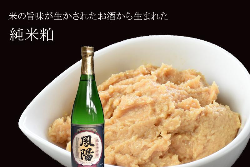 鳳陽 純米粕(酒粕)宮城県 地酒 送料無料 受賞