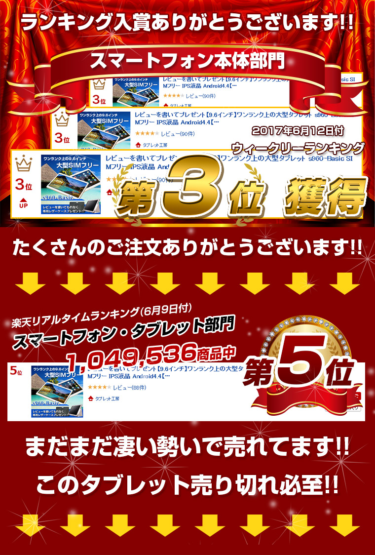 rank_s960.jpg