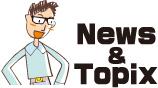NEWS & TOPIX