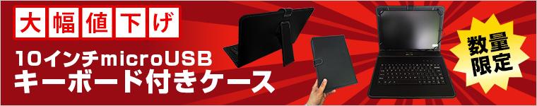 ■10.1インチ タブレット用キーボード付きケース microUSB ブラック タブレット付属品 アクセサリー