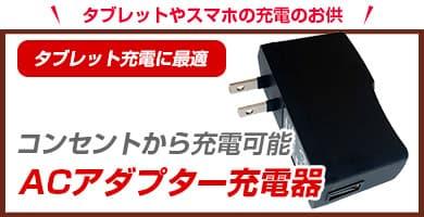 タブレットや、モバイルバッテリーの充電に最適、5V2.0A出力USB ACアダプター 充電器 UY310-0520