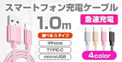 スマートフォンケーブル 充電 コード 急速充電 Type-c microUSB iPhoneX iPhone8 iPhone7 iPad 充電ケーブル 1m モバイルバッテリー【送料無料】
