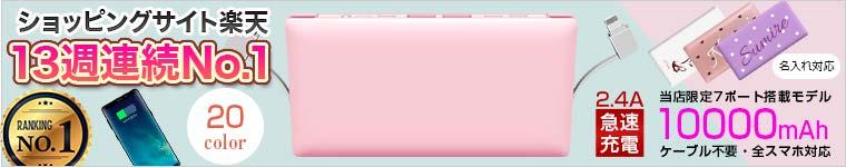「10%OFFクーポン発行中」モバイルバッテリー 感謝セール中 期間限定 13週連続1位 新カラー ケーブル内蔵 軽量 大容量 名入れ 薄型 4台同時充電可能 iPhone/Android対応 タイプC、typeC【レビューでプレゼント】 10000mAh 急速充電器 ALPHA LING w-07 スマホ