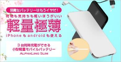 【ケーブル内蔵なのに軽い。極薄モバイルバッテリー】新生活応援 送料無料 | 薄型 ケーブル内蔵 急速 同時充電3台 iPhone/microUSB/TypeC 5000mAh カラー2種 保証3ヶ月 モバイルバッテリー ALPHALING SLIM