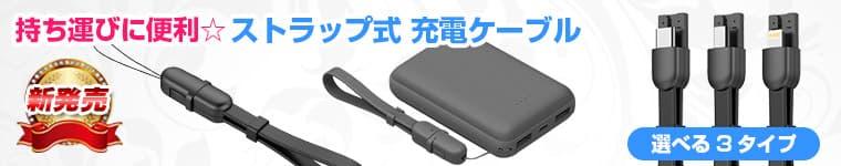 ストラップ式 充電ケーブル iPhoneケーブル Type-Cケーブル MicroUSBケーブル 急速充電 データ転送ケーブル iPhone用 Android用 ブラック