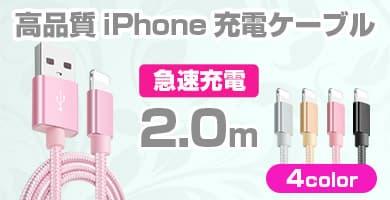 iPhoneケーブル 充電 コード 急速充電 iPhoneX iPhone8 iPhone7 iPad 充電ケーブル 2m モバイルバッテリー【送料無料】