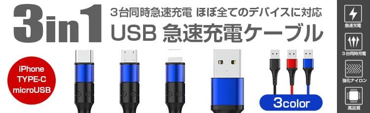 3in1充電ケーブル iPhone Type-C MicroUSB 急速充電 モバイルバッテリー【送料無料】