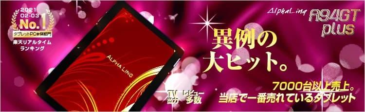【全品ポイント最大10倍!】【ランキング上位常連】新生活応援 タブレット本体 10インチ Wi-Fiモデル android9 新品 ROM32GB/RAM2GB 1280×800/WXGA 4コア 5GHz対応 Wi-FiGPS Wi-Fi Bluetooth microHDMI ALPHALING A94GTplus SS期間中ランク別