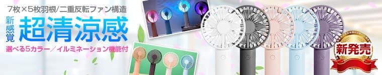 パワフルハンディファン 二重反転ファン 扇風機 充電式 ポータブルファン LEDライト搭載 バッテリー モバイルファン 卓上扇風機 ミニ コンパクト ストラップ付 登山 ハイキング 熱中症対策 送料無料