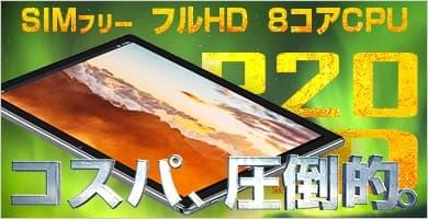 【低価格なのに、驚くほどの高級感】新生活応援 タブレット本体 10インチ SIMフリー android10 新品 ROM64GB/RAM4GB 1920×1200/WUXGA 8コア 5GHz対応 nanoSIM 4G/LTE GPS Wi-Fi Bluetooth 技適マーク TECLAST P20HD
