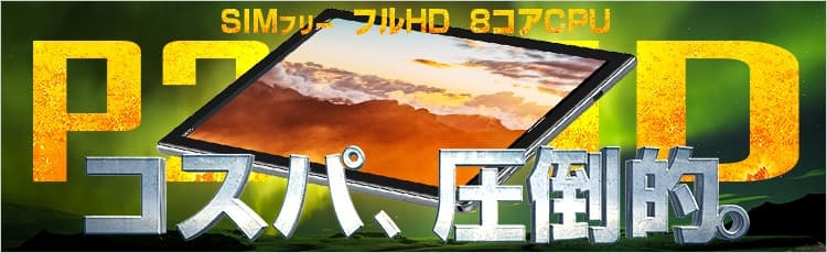 【低価格なのに、驚くほどの高級感】母の日 タブレット本体 10インチ SIMフリー android10 新品 ROM64GB/RAM4GB 1920×1200/WUXGA 8コア 5GHz対応 nanoSIM 4G/LTE GPS Wi-Fi Bluetooth TECLAST P20HD