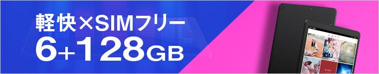 【メモリ6GB搭載】新生活応援 タブレット本体 10インチ SIMフリー android10 新品 ROM128GB/RAM6GB 1920×1200/WUXGA 4コア 5GHz対応 nanoSIM 4G/LTE GPS Wi-Fi Bluetooth ALLDOCUBE iPlay20Pro