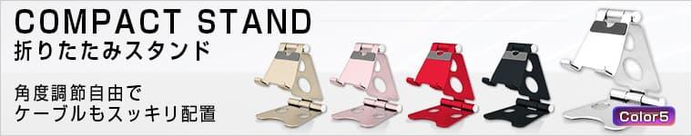 折りたたみ式ポータブルスタンド アルミ合金製 可動式