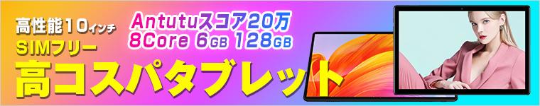 【最新かつ、高速。高速CPU搭載で6GBメモリのSIMフリー端末】新生活応援 タブレット本体 10インチ SIMフリー android10 新品 ROM128GB/RAM6GB 1920×1200/WUXGA 8コア 5GHz対応 nanoSIM 4G/LTE GPS Wi-Fi Bluetooth TECLAST M40