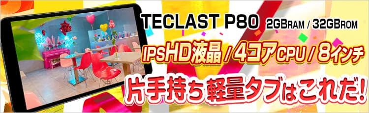 【全品ポイント最大10倍!】【新生活にピッタリはこれだ。Wi-Fiモデルの大き過ぎない8inch。】新生活応援 タブレット本体 8インチ Wi-Fiモデル android10(Go Edition) 新品 ROM32GB/RAM2GB 1280×800/WXGA 4コア Wi-FiGPS Wi-Fi Bluetooth TECLAST P80 SS期間中ランク別