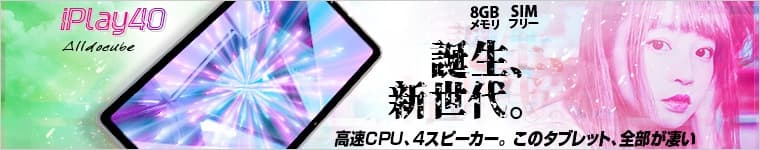 【8Gメモリと顔認証にも対応】新生活応援 タブレット本体 10.4インチ SIMフリー android10 新品 ROM128GB/RAM8GB 2000x1200/WUXGA 8コア 5GHz対応 nanoSIM 4G/LTE GPS Wi-Fi Bluetooth 4スピーカー 顔認証 ALLDOCUBE iPlay40