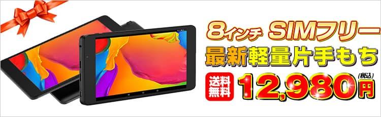 【SIM対応の8インチ片手タブ】母の日 タブレット本体 8インチ SIMフリー android10(Go Edition) 新品 ROM32GB/RAM3GB 1280×800/WXGA 4コア microSIM 4G/LTE Wi-FiGPS Wi-Fi Bluetooth ALLDOCUBE iPlay8T