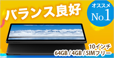 【6GB、8core、SIMフリー。】新生活応援 タブレット本体 10.5インチ SIMフリー android10 新品 ROM128GB/RAM6GB 1920×1200/WUXGA 8コア 5GHz対応 nanoSIM 4G/LTE GPS Wi-Fi Bluetooth ALLDOCUBE iPlay30Pro