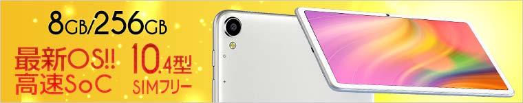 【プロスペックタブレット】敬老の日 タブレット本体 10インチ SIMフリー android11 新品 ROM256GB/RAM8GB 2000×1200/WUXGA 8コア 5GHz対応 nanoSIM 4G/LTE GPS Wi-Fi Bluetooth 顔認証 ALLDOCUBE iPlay40Pro