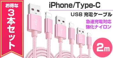 iPhone 充電 ケーブル 2m×3本セット タイプc 充電ケーブル スマホケーブル アイフォン ケーブル 充電器 iPhone 11 Pro Max iPhone XR 急速充電 Switch Xperia usb type-c ケーブル 送料無料